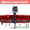 Мотоблок Форте (Forte) МД-81(+Фреза) - дизельный (Красный) 42131