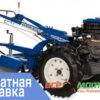 Мотоблок Скаут GS 81 D – дизельный