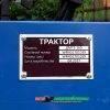 Мототрактор ДМТЗ 160 12031