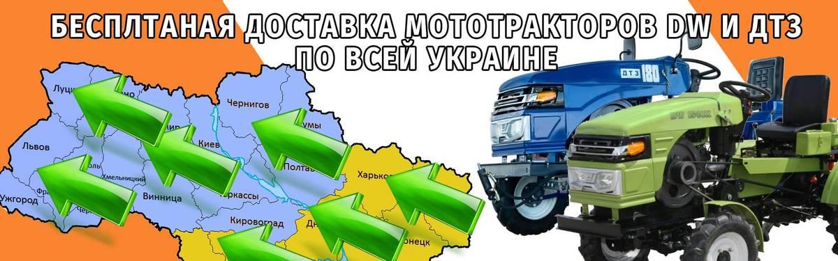 БЕСПЛАТНАЯ ДОСТАВКА МОТОТРАКТОРОВ