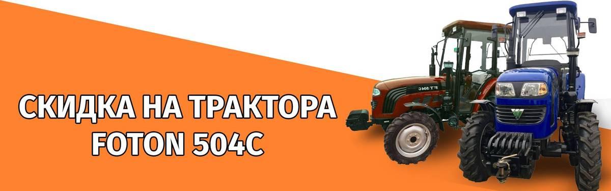 СКИДКА НА МИНИТРАКТОР FOTON 504C