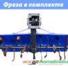 Мотоблок Форте (Forte) МД-81(+Фреза) - дизельный (Синий) 42500