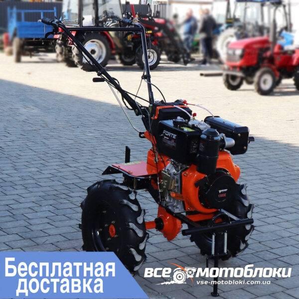 Мотоблок Форте (FORTE) 1350E - дизельный (Оранжевый)