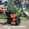 Мотоблок Форте (FORTE) 1050G-DIF - бензиновый (Оранжевый) 42382