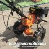Мотоблок Форте (FORTE) 1050G-DIF - бензиновый (Оранжевый) 42384