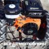 Мотоблок Форте (FORTE) 1350G 9HP - бензиновый (Оранжевый) 42396