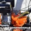 Мотоблок Форте (FORTE) 1350G 9HP - бензиновый (Оранжевый) 42398
