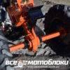 Мотоблок Форте (FORTE) 1350G 9HP - бензиновый (Оранжевый) 42401