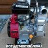 Мотопомпа Бензиновая Weima WMQGZ40-20 (Патрубок 4 см, 27 куб/час) 41896