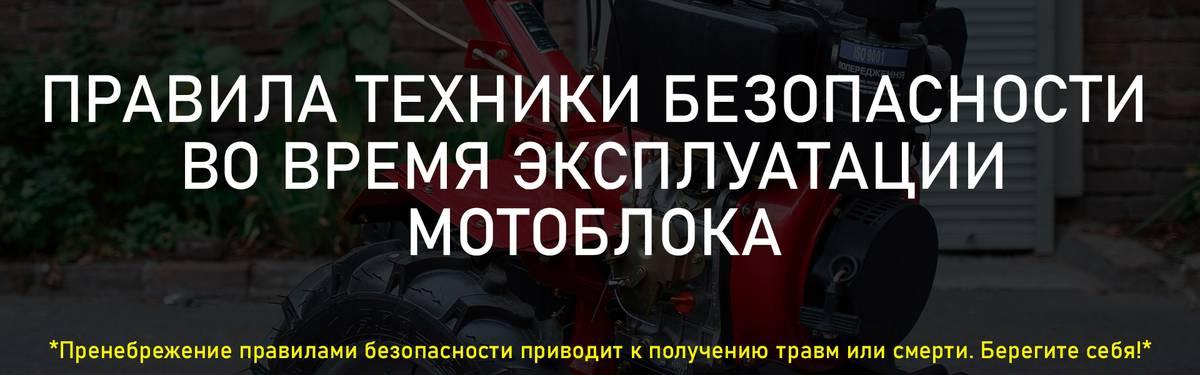Правила техники безопасности во время эксплуатации мотоблока