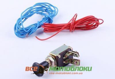 Тумблер включения света с проводами комплект - 180N-195N