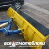 Лопата-отвал для трактора МТЗ 48996
